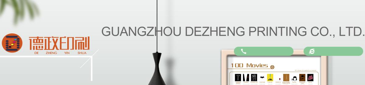 news-Dezheng-img